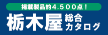 掲載製品約4,500点! 栃木屋総合カタログ