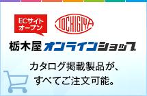 栃木屋オンラインショップ カタログ掲載製品が、すべて注文可能。