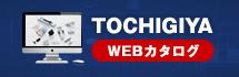 TOCHIGIYA WEBカタログ CADデータ、カタログデータの閲覧・ダウンロードが可能!