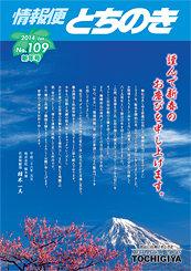 情報便とちのき No.109 NewYear, 2014