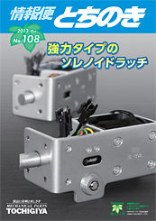 情報便とちのき No.108 Autumn, 2013
