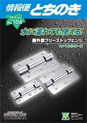 情報便とちのき No.106 Spring, 2013