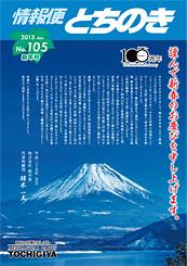 情報便とちのき No.105 NewYear, 2013