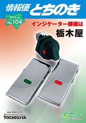 情報便とちのき No.104 Summer, 2012