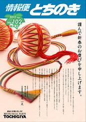 情報便とちのき No.102 NewYear, 2012