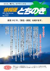 情報便とちのき No.113 NewYear, 2015