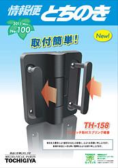 情報便とちのき No.100 Spring, 2011
