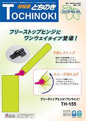 情報便とちのき No.96 Spring, 2010