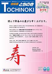 情報便とちのき No.95 New Year, 2010