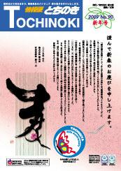 情報便とちのき No.90 New Year, 2009