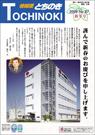 情報便とちのき No.87 New Year, 2008