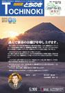 情報便とちのき No.83 New Year, 2007