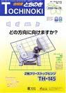 情報便とちのき No.78 Autumn, 2005