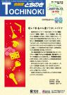 情報便とちのき No.75 New Year, 2005