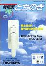 情報便とちのき No.68 Spring, 2003