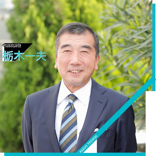 代表取締役 栃木一夫