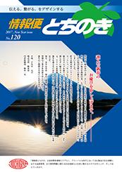情報便とちのき No.120 2017,New Year issue