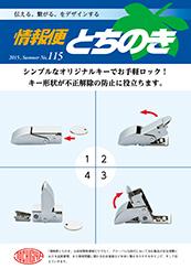 情報便とちのき No.115 Summer, 2015