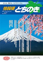 情報便とちのき No.117 New Year issue, 2016