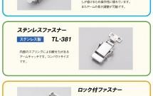【新製品】アームキャッチシリーズ
