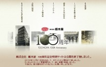 『創業100周年特設サイト』公開終了のお知らせ