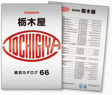 総合カタログ66発行