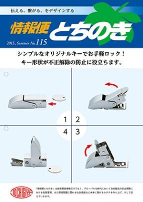 情報便とちのきNo.115発行