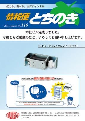 情報便とちのきNo.116発行
