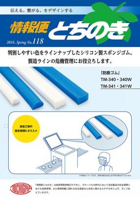 情報便とちのきNo.118発行