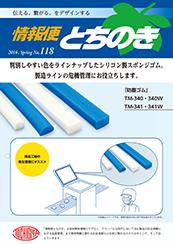 情報便とちのき No.118 Spring, 2016