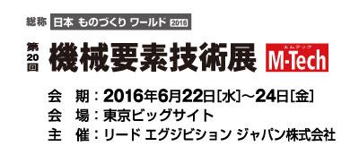 『第20回 機械要素技術展』出展のお知らせ
