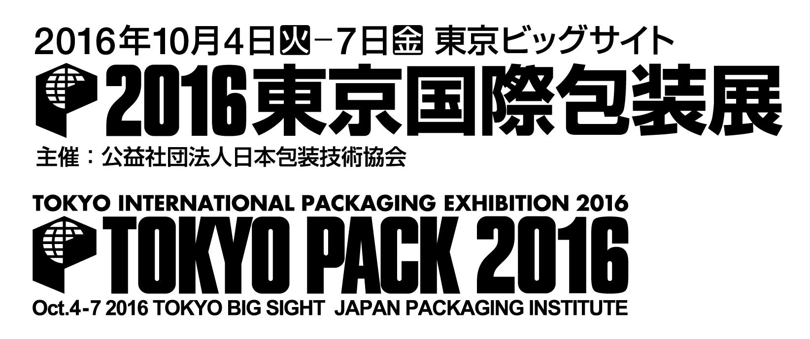 『2016東京国際包装展』に出展いたします