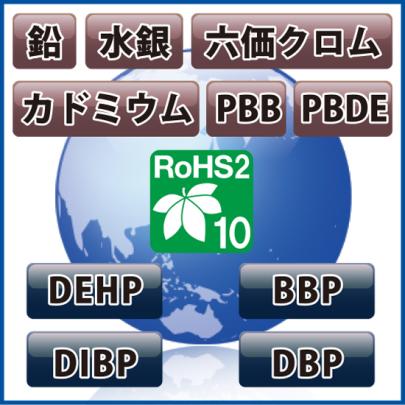 【550点を追加】RoHS2(10物質)対応製品