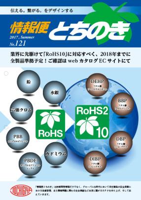 情報便とちのきNo.121発行