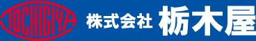 株式会社 栃木屋