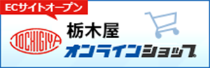 栃木屋オンラインショップ