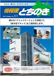 情報便とちのき No.111 Summer, 2014