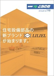 情報便とちのき No.110 Spring, 2014