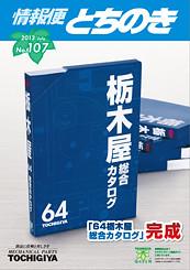 情報便とちのき No.107 Summer, 2013