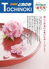 情報便とちのき No.99 New Year, 2011