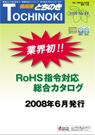 情報便とちのき No.88 Spring, 2008