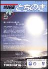 情報便とちのき No.67 New Year, 2003