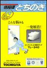 情報便とちのき No.65 Summer, 2002