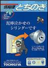 情報便とちのき No.64 Spring, 2002