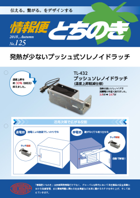 情報便とちのきNo.125発行