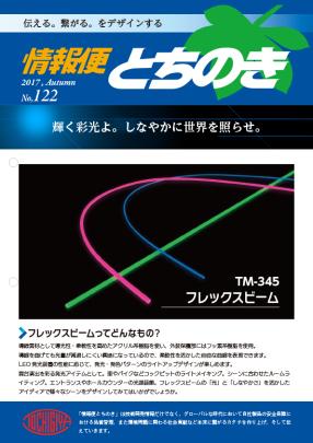 情報便とちのきNo.122発行