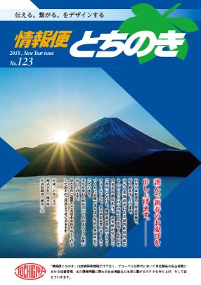 情報便とちのきNo.123発行
