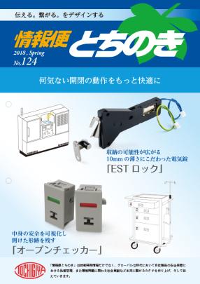 情報便とちのきNo.124発行