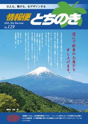 情報便とちのきNo.129発行