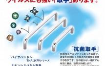【新製品】抗菌取手シリーズ